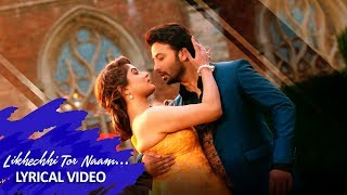 Likhechhi Tor Naam | Lyrical Video | Bhaijaan Elo Re | Shakib Khan | Srabanti |  Adil Shaikh