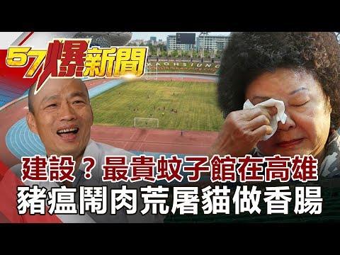 台灣-57爆新聞-20181205-建設無感? 最貴蚊子館在高雄 大陸豬瘟鬧肉荒 屠貓做香腸