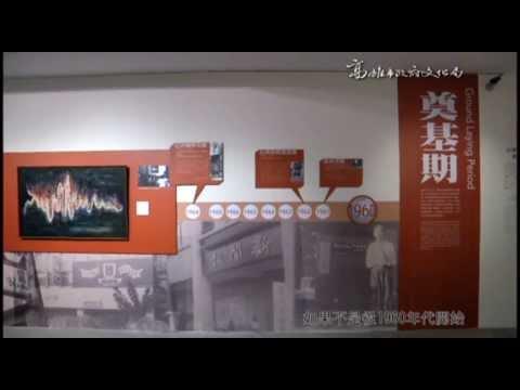 youtube影片:藝術推手:高雄畫廊發展初探