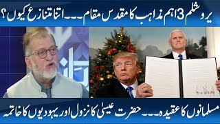 Harf E Raz With Orya Maqbol jan | 11 December 2017 | Neo News