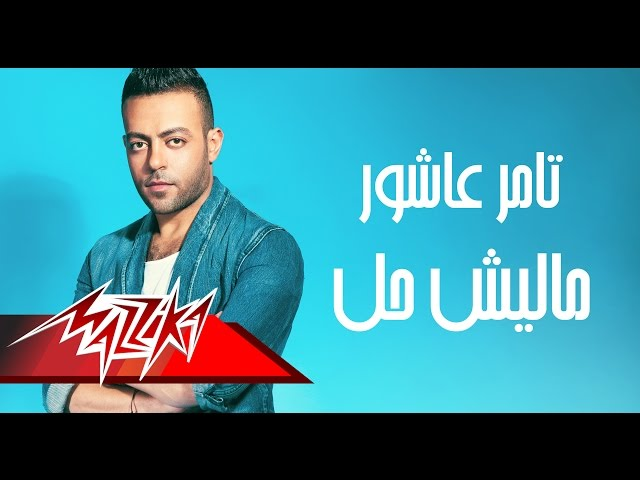 Malish Hall - Full Track - Tamer Ashour ماليش حل - تامر عاشور