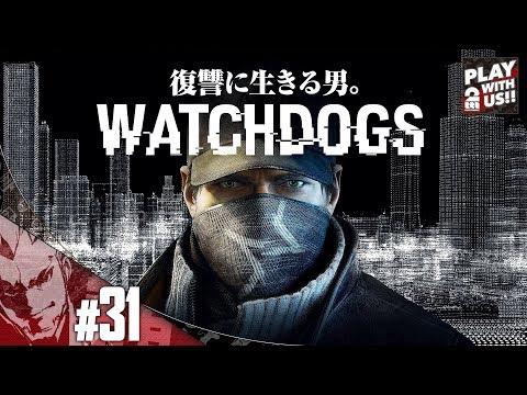 【弟者】ウォッチドッグス【ハッカー】#31