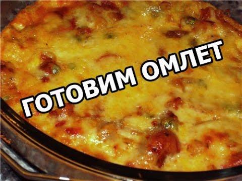 Как вкусно приготовить омлет - видео