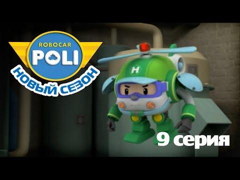 Робокар Поли - Приключения друзей - Одинокий Микки (Мультфильм 9)