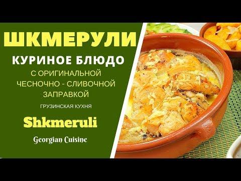 Шкмерули. Куриное блюдо с оригинальной заправкой.  შქმერული Shkmeruli