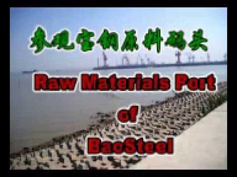 ろ月┃┃日实习日志A Visit To Raw Materials Port Of Shanghai BaoSteel沪宝钢原料码头