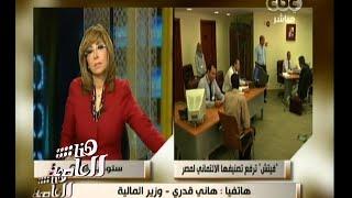 #هنا_العاصمة | وزير المالية : تأثير رفع تصنيف مصر يعطي قوة لمصر أمام المؤسسات الدولية
