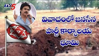 Janasena Party Office Land Issue In Guntur