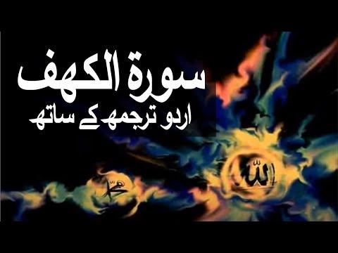 Surah Al-kahf With Urdu Translation 018 (the Cave) video