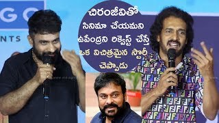 Chiranjeevi's film in Upendra direction was planned: YVS Chowdary || I Love You Telugu Teaser Launch