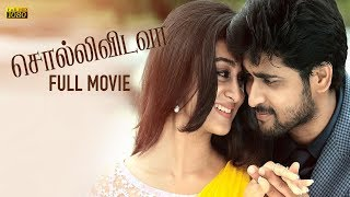 Sollividava 2018 Latest Tamil Full HD Movie  - Chandan Kumar, Aishwarya Arjun | 'Action King' Arjun