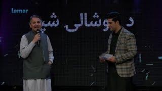 De Khushali Shpa - Special Concert of Eid Fiter - 1396 / د خوشحالی شپه - د کوچنی اختر ځانګری برخه
