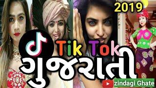 Gujarati Super Tik Tok non Stop | ગુજરાતી સુપરહિટ ટિક ટોક વિડિઓ | ગુજરાતી ટિક ટોક 2019