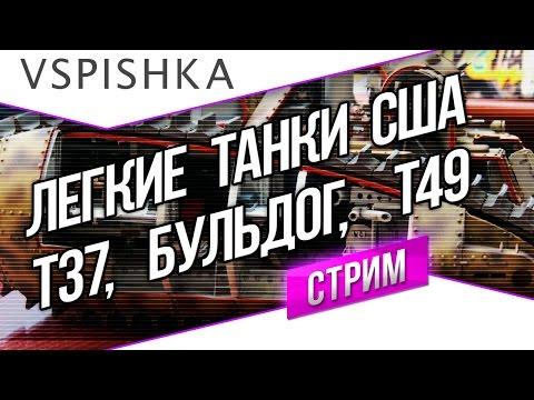 Танк-о-Смотр - США [Легкие танки] - T37, T49 и Бульдог