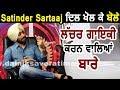 Exclusive Satinder SartaaJ ਨ ਸ ਝ ਕ ਤ ਮ ੜ ਹ Singing ਤ ਆਪਣ ਵ ਚ ਰ Dainik Savera mp3