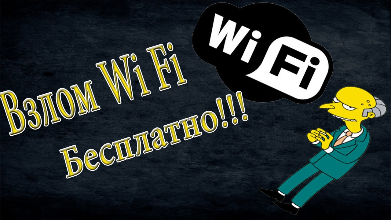 Взлом Wi-Fi WPA2 Backtrack 5 R3. Взлом wifi Wpa2 Простой спо