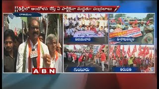 AP Bandh For Special Status, Congress Leaders Protest In Rajahmundry