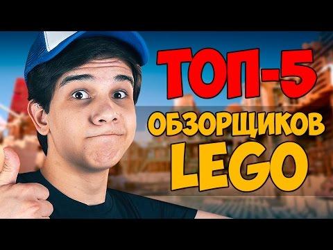 TOP-5: Известных Лего каналов в России (Часть 2)
