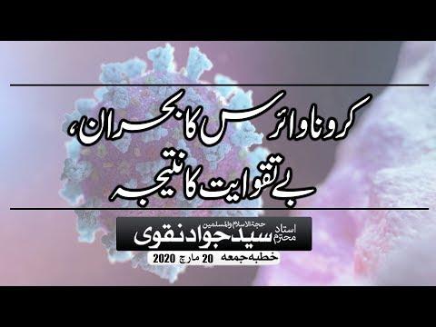 CoronaVirus , Insano ki Be Taqwiat ka Natija | Ustad e Mohtaram Syed Jawad Naqvi