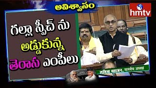 తెలంగాణకు ఆస్తులు...ఏపీకి అప్పులు | TRS Protest Against Galla Jayadev Speech In Loksabha | hmtv