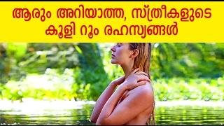 സ്ത്രീകൾ കുളിമുറിയിൽ ചെയ്യുന്ന ചില രഹസ്യങ്ങൾ | Malayalam health tips #MalluHealth