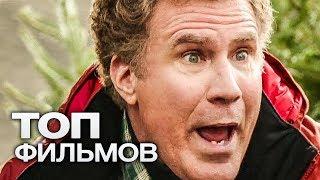10 ФИЛЬМОВ С УЧАСТИЕМ УИЛЛА ФЕРРЕЛЛА!