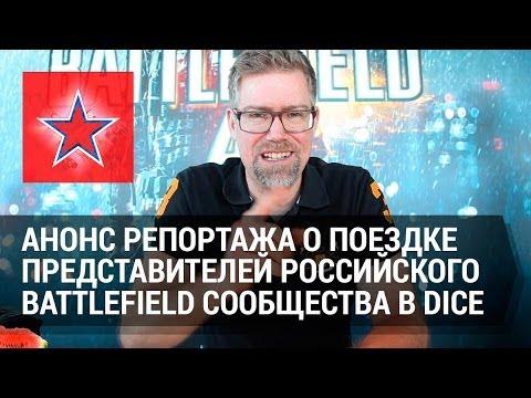 Анонс репортажа о поездке представителей Российского Battlefield сообщества в DICE