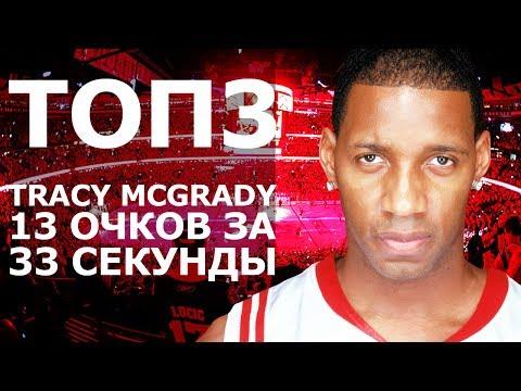 ТОП3: САМЫЙ БЫСТРЫЙ НАБОР ОЧКОВ В NBA ЗА ВСЕ ВРЕМЯ Ч.1