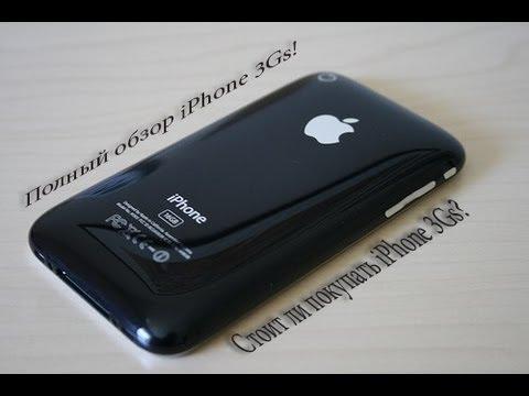 Полный обзор iPhone 3Gs 8Gb! Стоит ли покупать?