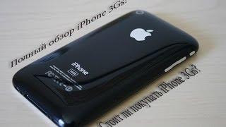 Полный обзор iPhone 3Gs 8Gb!Стоит ли покупать?