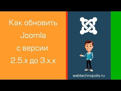 Как обновить Joomla с 2.5.х до 3.х.х
