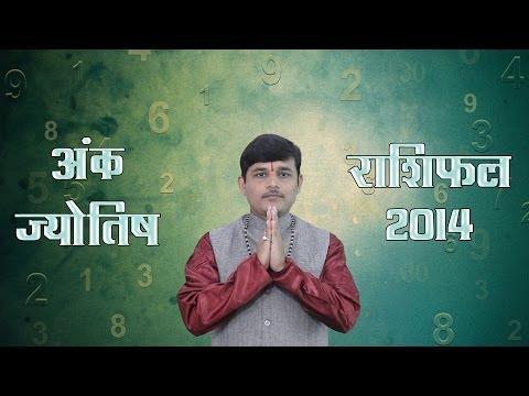 Numerology Rashifal 2014 : Numerology Horoscope 2014 in Hindi