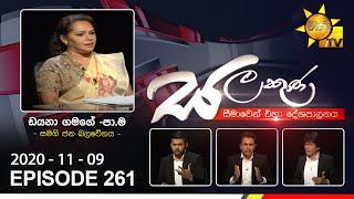 Hiru TV Salakuna | Diana Gamage | EP 261 | 2020-11-09