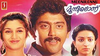 Super Hit Malayalam Full Movie | Malayalam Online Movie | Malayalam Full Movie | HD New Upload 2019