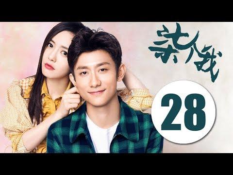 陸劇-柒个我-EP 28