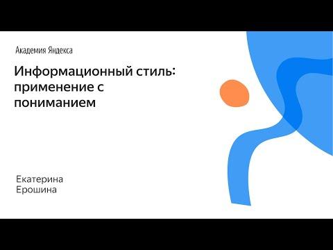 018. Информационный стиль применение с пониманием – Катерина Ерошина
