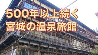 【日本の温泉】500年以上続く宮城の温泉旅館