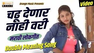 Chadhu Denar Nahi Wari | Video Song | Marathi Lokgeet | Double Meaning Song - Orange Music