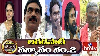 Lagadapati Rajagopal సర్వేలకు స్వస్తి | Jordar News Full Episode | hmtv