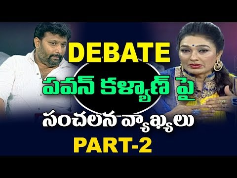 Sri Reddy Sensational Comments On Pawan Kalyan | Ramya Sri | Kiran Royal | Part 2 | ABN Debate