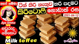 Kiri toffee (milk toffee from fresh milk) by Apé Amma