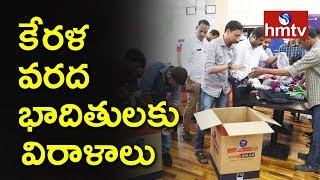 hmtv Calls Upon People to Donate Relief Material for Kerala  | hmtv