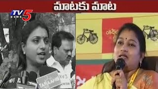 TDP MLA Anitha Counter Attacks on Mla Roja Comments