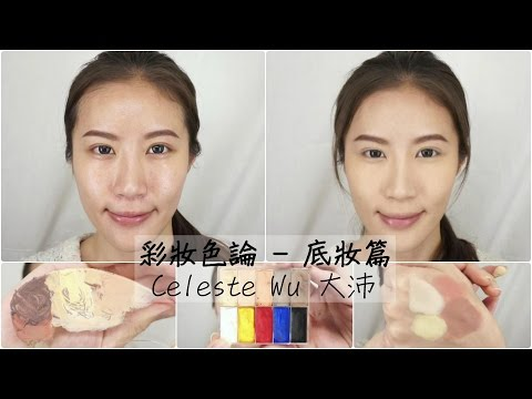 Celeste Wu 大沛   (Eng Sub)彩妝色論-底妝篇 - Makeup Color Theory- Foundation