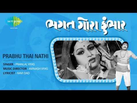 Bhagat Gora Kumbhar | Prabhu  Thai Nathi | Gujarati Song | Pranlal...