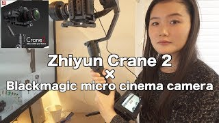 Zhiyun Crane 2にBlackmagic micro cinema cameraを乗せてみた