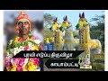 Karuppasamy Puravi edupu thiruvizha video    காயாம்பட்டி Mp3