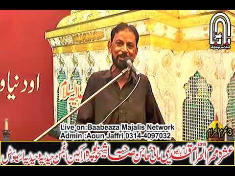 3 Muharram 2019 Zakir Riaz Hussain Chaman Imam Bargah Mayee Hajan Sheikhupura (www.Baabeaza.com)