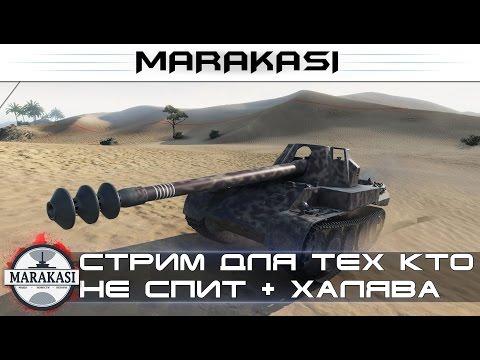 Стрим для тех кто не спит + немного халявы World of Tanks