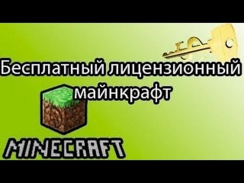 Как взломать лицензионные аккаунты minecraft. . + ХАЛЯВА) (В описании.